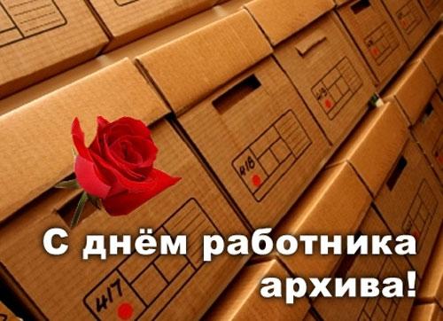 Поздравления с днем работника архива